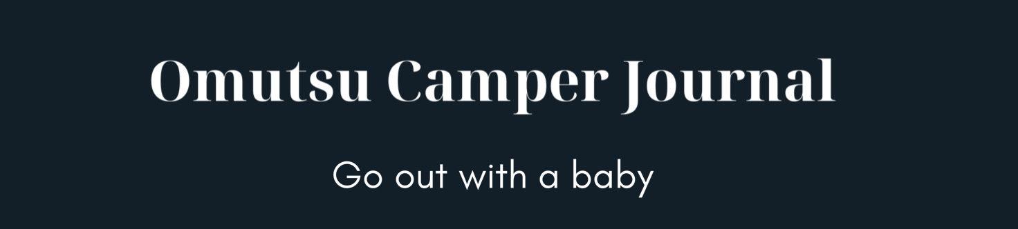 Omutsu Camper Journal(オムツ キャンパー ジャーナル)